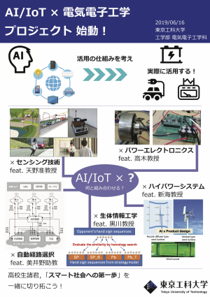 Ai_iot_ee_poster